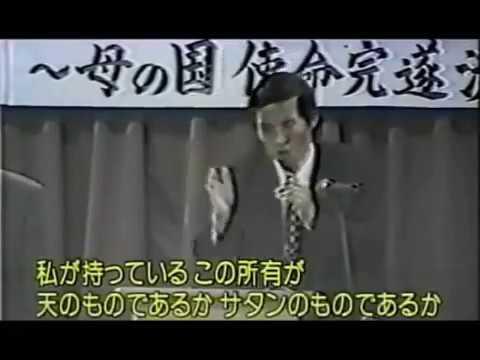 母の国使命完遂 結団式 (統一教会教団内部ビデオ 1998年1月に撮影) - YouTube
