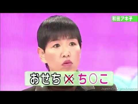 和田アキ子 ちんこ - YouTube