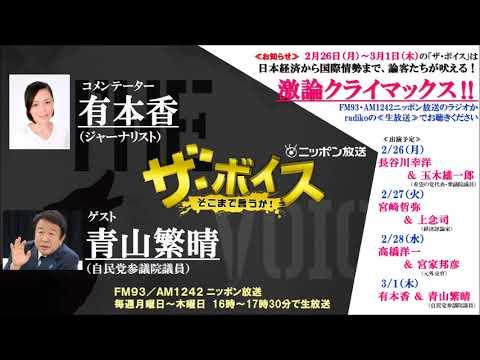 2018/3/1(木)ザ・ボイス 有本香×青山繁晴 特集『激論クライマックス‼』 - YouTube