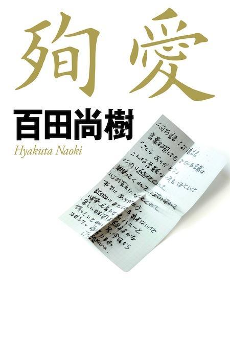 尊敬する百田尚樹先生の「殉愛」を『ニセモノだ!』と認定した裁判を傍聴してきました