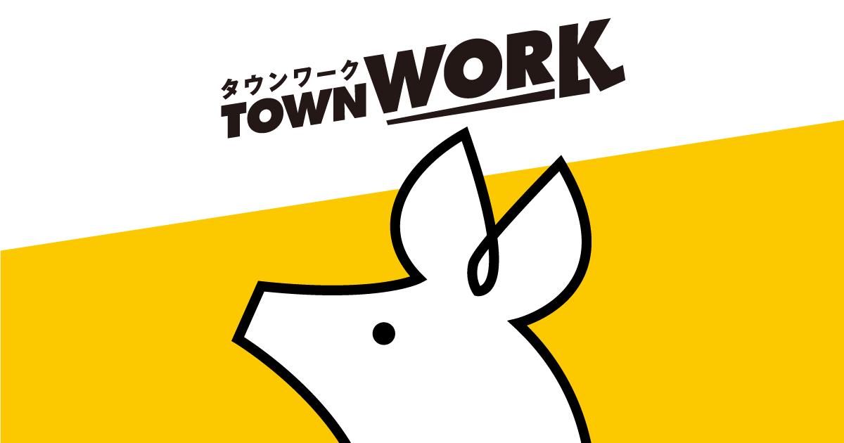 東京都のアルバイト・バイト求人情報|【タウンワーク】でバイトやパートのお仕事探し