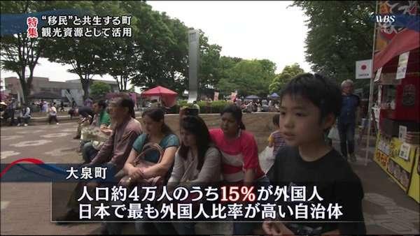 移民を受け入れた群馬県大泉町、生活保護受給者の25%が外国人に | netgeek