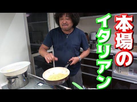 葉加瀬さんに本場のペペロンチーノ作ってもらった! - YouTube