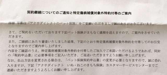 ペット保険の闇? ( 猫 ) - がんばる!マイ太郎日記 - Yahoo!ブログ