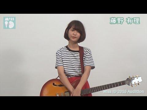 ミスiD2016 №083 藤野有理 - YouTube