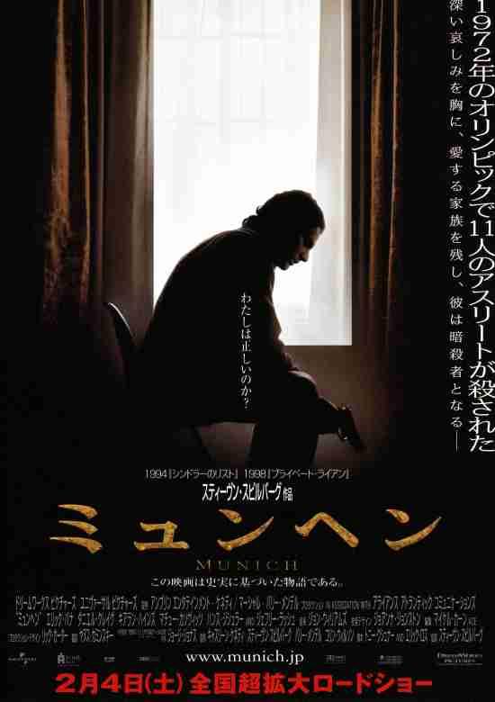 ミュンヘン - 作品 - Yahoo!映画