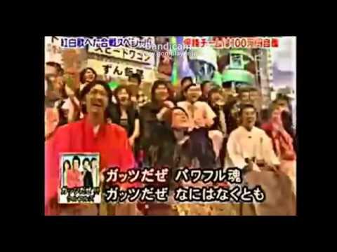 ずん飯尾「ガッツだぜ!!」 - YouTube