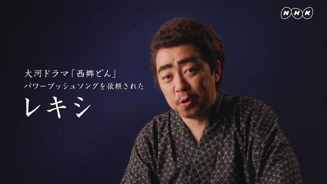 「パワープッシュソング」新作動画をどどーん!と公開! NHK大河ドラマ『西郷どん』