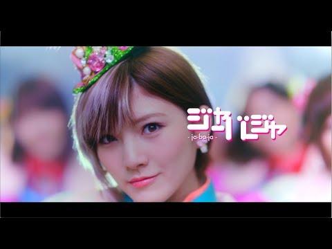 【速報】「ジャーバージャ」ミリオン確定(ソースあり)  : AKB48まとめ 48年戦争