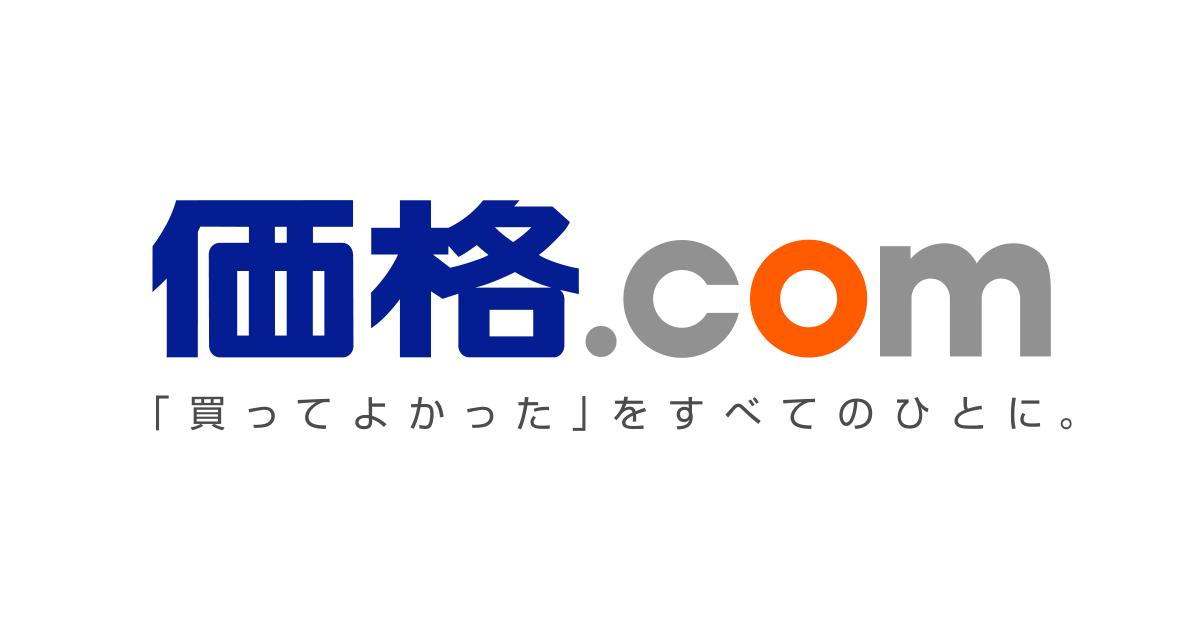 価格.com - 料金プランシミュレーション|電気料金比較