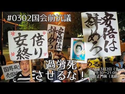 【ライブ録画】過労死させるな!安倍は辞めろ!#0302国会前抗議 - YouTube