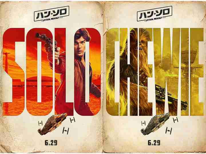似てるってレベルじゃない。映画『ハン・ソロ/スター・ウォーズ・ストーリー』ポスターに盗用疑惑 (ギズモード・ジャパン) - Yahoo!ニュース