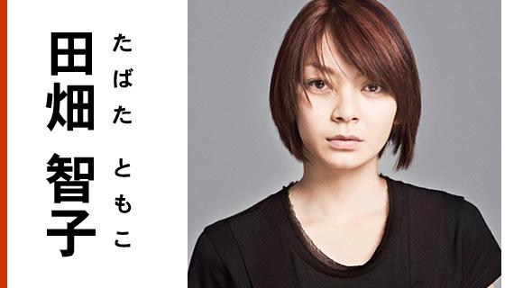 田畑智子「楽しいです」岡田義徳との結婚後初の公の場 結婚指輪がキラリ