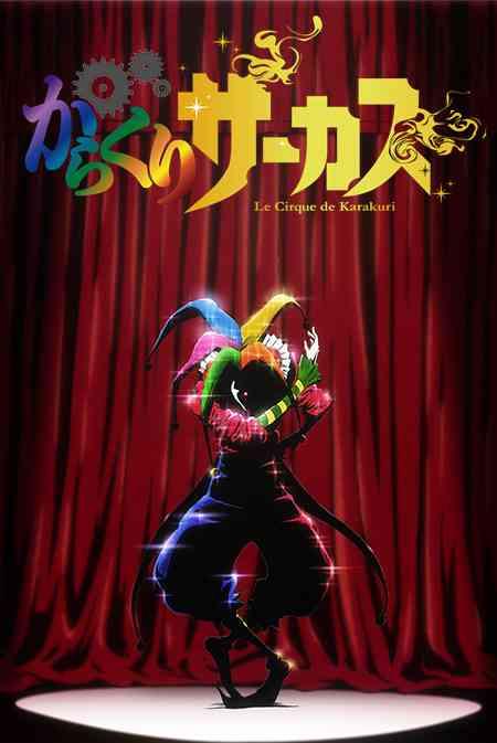 漫画「からくりサーカス」がTVアニメ化 「うしおととら」藤田和日郎が描く熱血アクション|BIGLOBEニュース