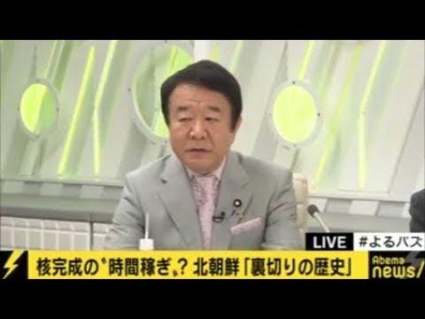 よるバズ 青山繁晴 米朝会談、サイバー攻撃 3月10日 - YouTube