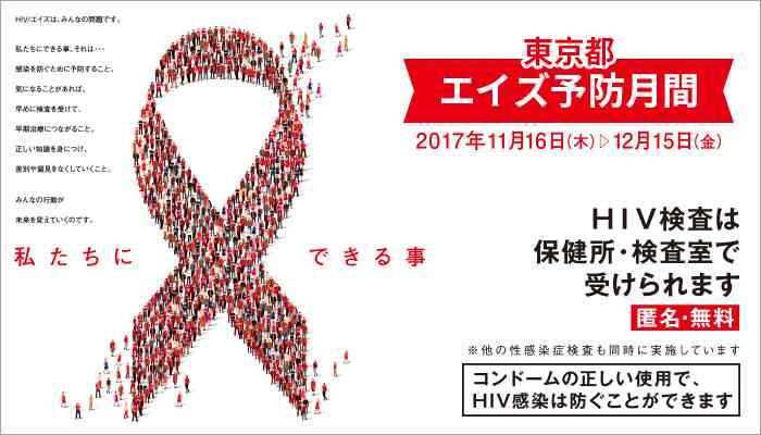 一緒にHIV検査を受けて欲しいと言われたら
