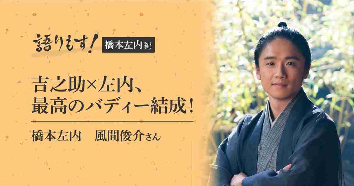 語りもす!橋本左内 編 NHK大河ドラマ『西郷どん』