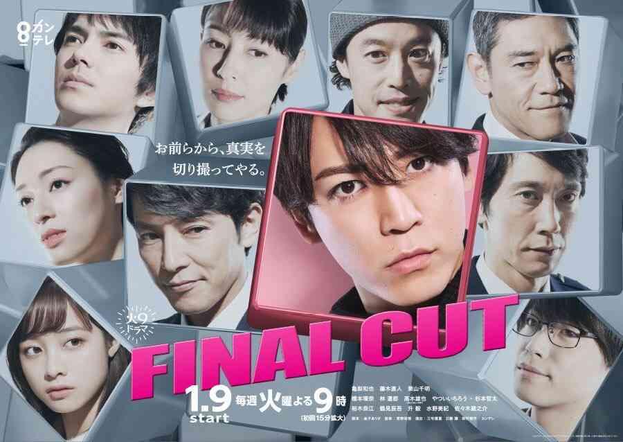 [実況・感想] FINAL CUT #9(最終回)