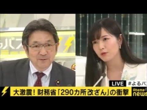 よるバズ 財務省書き換え問題 米朝会談 3月17日 - YouTube
