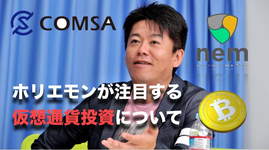 ホリエモン(堀江貴文氏)が注目する仮想通貨通貨投資の将来性とは  |  仮想通貨の将来への可能性〜初心者から稼ぐ投資方法