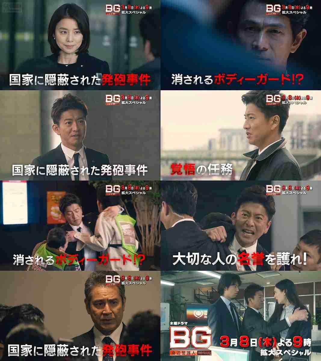 木村拓哉 主演「BG~身辺警護人~」第8話は16・4% 最終回直前でまた番組最高を更新