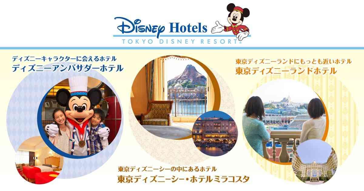 【公式】東京ディズニーセレブレーションホテル