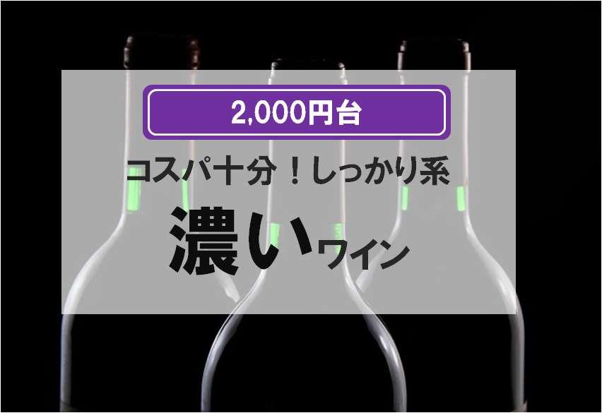 2千円台の「濃い」おすすめ赤ワイン