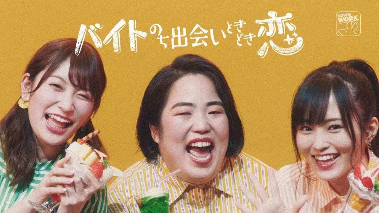 ゆりやん with 山本彩 & 吉田朱里 music by tofubeats「バイトのち出会いときどき恋」PV / presented by タウンワーク - YouTube