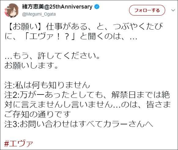 「エヴァ!? と聞くのは……もう、許して」 声優・緒方恵美、ファンへの切実な願いを吐露