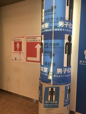 品川駅女子トイレの「異様な光景」 「男性化粧室ではありません」大量貼り紙のワケ