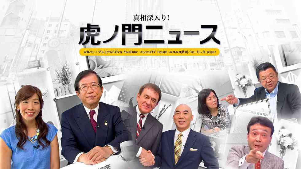 『真相深入り!虎ノ門ニュース』   DHCテレビ