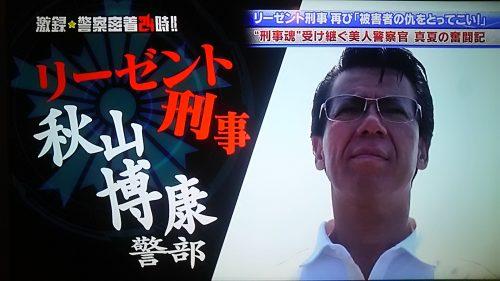 【実況・感想】列島警察捜査網THE追跡 2018春の事件簿