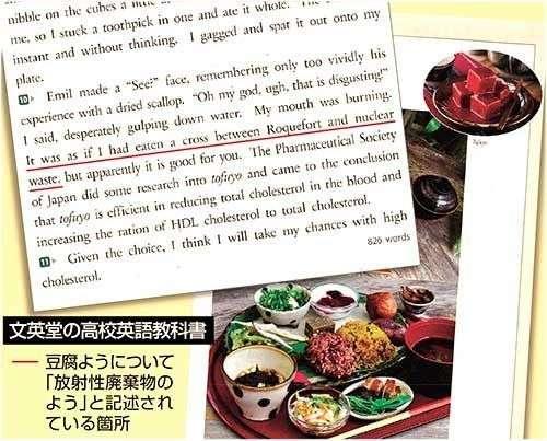 豆腐ようを「放射性廃棄物の味」 検定英語教科書に記述、訂正へ