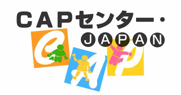 CAPプログラムとは | CAPセンター・JAPAN (子どもへの暴力防止プログラム)