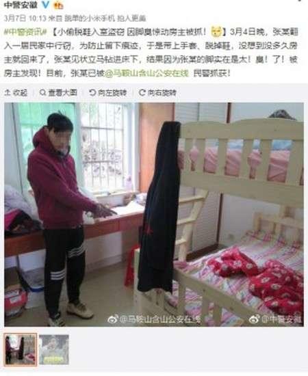 空き巣に入った男、身を隠すも足が臭すぎて見つかり逮捕(中国)