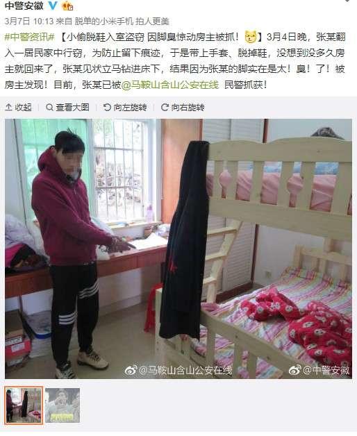 【海外発!Breaking News】空き巣に入った男、身を隠すも足が臭すぎて見つかり逮捕(中国) | Techinsight(テックインサイト)|海外セレブ、国内エンタメのオンリーワンをお届けするニュースサイト
