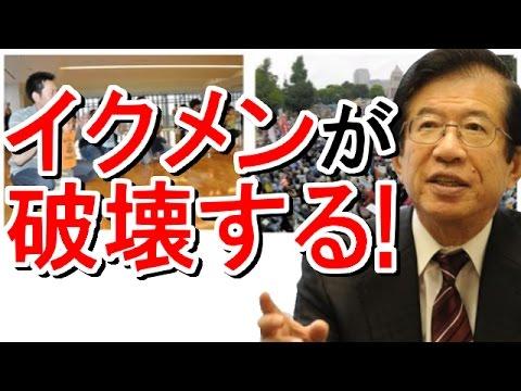 【武田邦彦】イクメンが子供の将来を破壊する! - YouTube