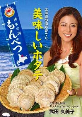 武田久美子がモデル志望の娘に放った強烈な一言「あなたが可愛かったら…」