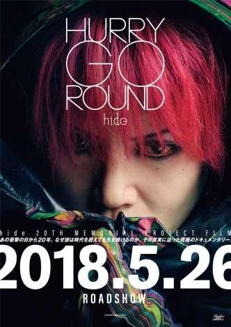 hideさんドキュメンタリー映画5月公開 死去15時間前の未公開映像も