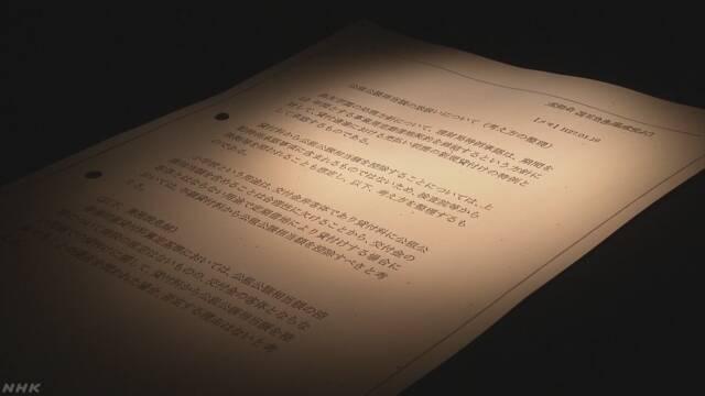 「森友」 財務省 以前から不都合な文書削除か | NHKニュース