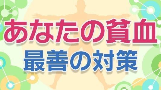 女性の約10人に1人!鉄不足による貧血 | NHK健康チャンネル