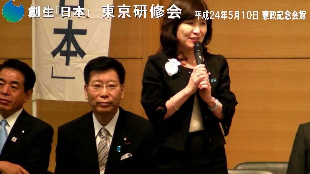 創生「日本」東京研修会 第3回 平成24年5月10日 憲政記念会館 - YouTube