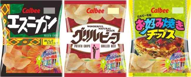 カルビー、バブル期の人気ポテトチップス「エスニカン」「グリルビーフ」「お好み焼きチップス」復刻