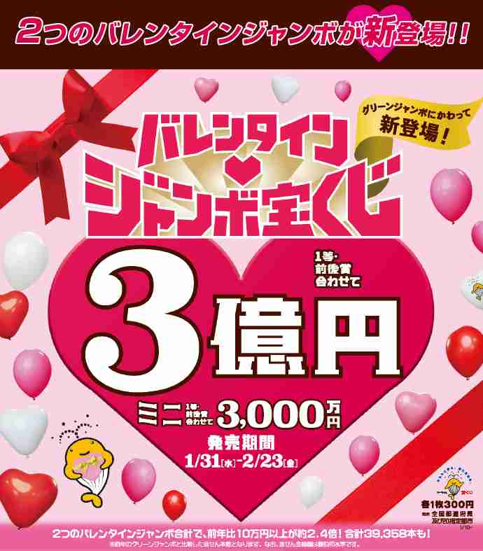 バレンタインジャンボ本日抽選