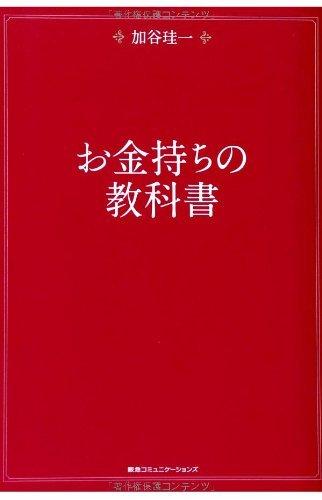 お金持ちの教科書 感想 加谷珪一 - 読書メーター
