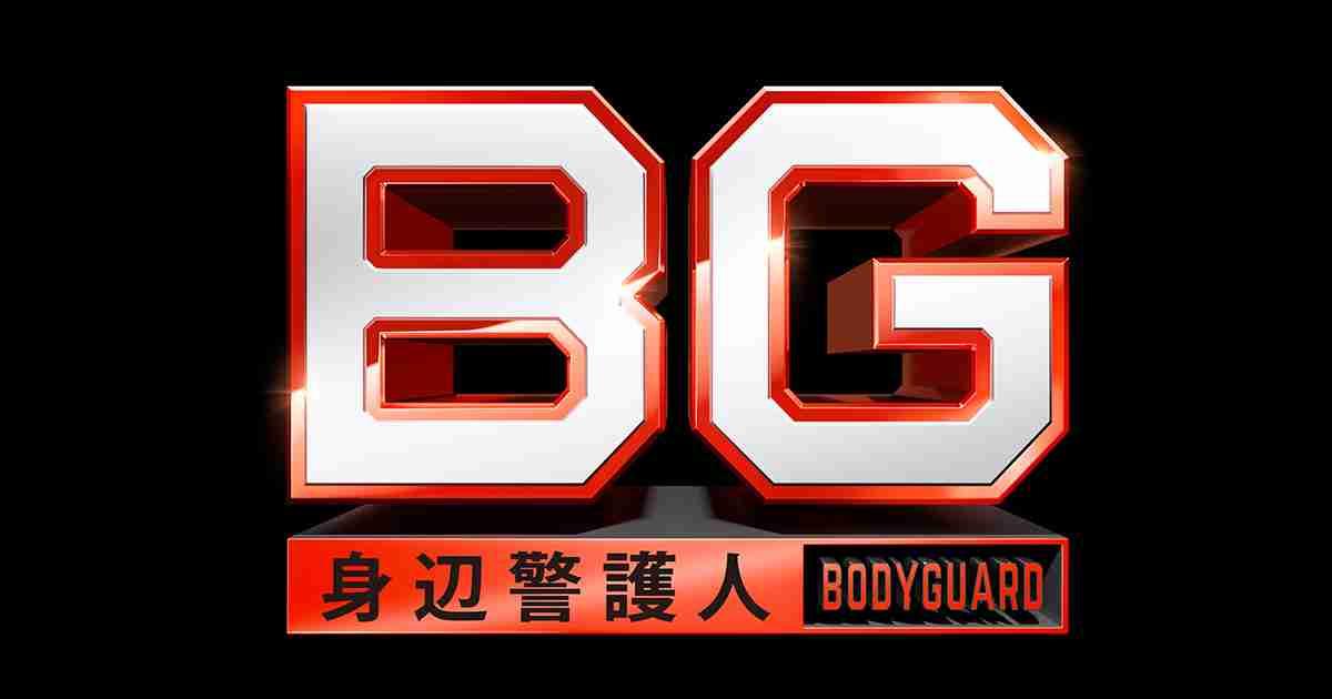 【実況・感想】BG~身辺警護人~ 最終回