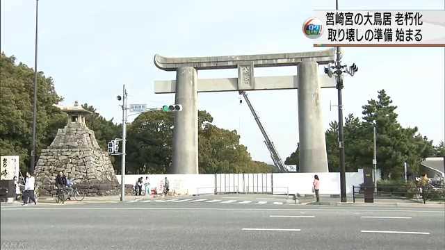 筥崎宮の大鳥居解体始まる NHK 福岡のニュース