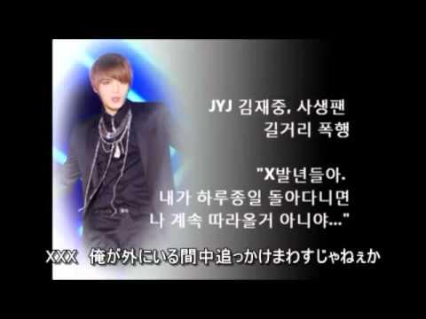 JYJ ジェジュンのファン暴行音声(日本語) - YouTube