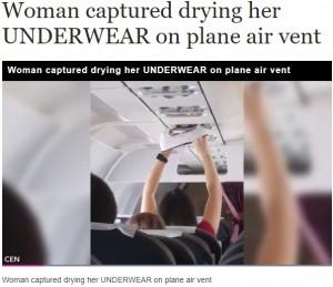 露航空機の空調で下着を乾かす女性 非常識な行動にネットで物議