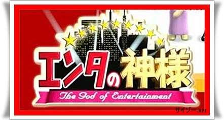 【実況・感想】エンタの神様 大爆笑の最強ネタ大大連発SP